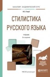 Стилистика русского языка 6-е изд., испр. и доп. Учебник для академического бакалавриата