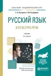 Русский язык и культура речи 3-е изд., испр. и доп. Учебник для академического бакалавриата