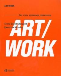 ART/WORK. Как стать успешным художником