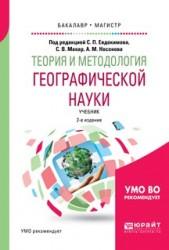 Теория и методология географической науки 2-е изд., испр. и доп. Учебник для бакалавриата и магистратуры