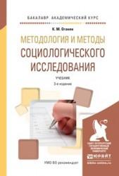 Методология и методы социологического исследования 3-е изд., испр. и доп. Учебник для академического бакалавриата