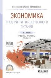 Экономика предприятия общественного питания 2-е изд., пер. и доп. Учебник и практикум для СПО