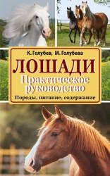 Лошади. Породы, питание, содержание. Практическое руководство