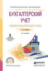Бухгалтерский учет. Теория бухгалтерского учета 3-е изд., пер. и доп. Учебное пособие для СПО