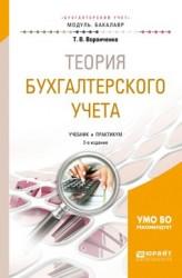 Теория бухгалтерского учета 2-е изд., пер. и доп. Учебник и практикум для академического бакалавриата