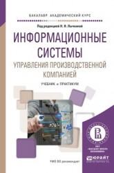 Информационные системы управления производственной компанией. Учебник и практикум для академического бакалавриата