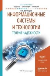 Информационные системы и технологии. Теория надежности. Учебное пособие для бакалавриата и магистратуры