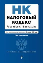 Налоговый кодекс Российской Федерации. Части первая и вторая. Текст с изменениями и дополнениями на 20 января 2016 года