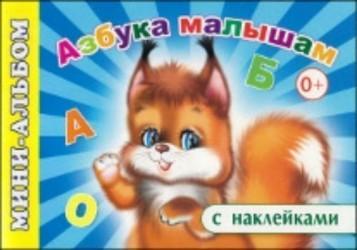 """Мини-альбом с наклейками """"Азбука малышам"""""""