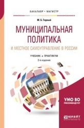 Муниципальная политика и местное самоуправление в России 2-е изд., пер. и доп. Учебник и практикум для бакалавриата и магистратуры