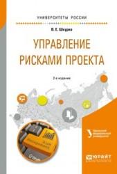 Управление рисками проекта 2-е изд. Учебное пособие для вузов