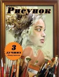 Рисунок. 3 лучших самоучителя (комплект из 3 книг)