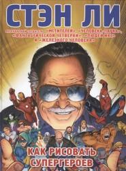 Как рисовать супергероев: эксклюзивное руководство по рисованию
