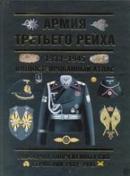 Армия Третьего Рейха. 1933-1945
