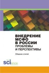 Внедрение МСФО в России. Проблемы и перспективы. Сборник статей
