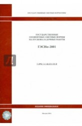 Государственные элементные сметные нормы на пусконаладочные работы. ГЭСНп 81-05-Пр-2001
