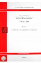 Государственные элементные сметные нормы на монтаж оборудования. ГЭСНм-2001. Часть 8. Электротехнические установки