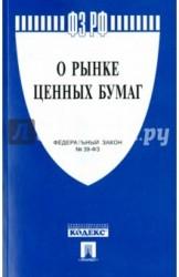 """Федеральный Закон Российской Федерации """"О рынке ценных бумаг"""" №39-ФЗ"""