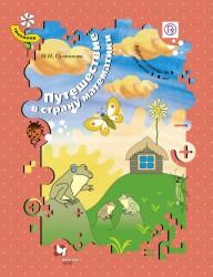 Путешествие в страну математики. Рабочая тетрадь №1 для детей 3-4 лет
