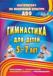 Гимнастика для детей 5-7 лет. Программа, планирование, конспекты занятий, рекомендации