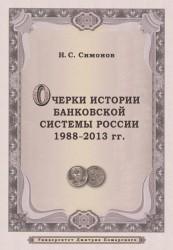 Очерки истории банковской системы России. 1988–2013 гг.