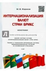 Интернационализация валют стран БРИКС. Монография