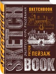 Sketchbook. Рисуем пейзаж. Визуальный экспресс-курс рисования