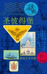 Санкт-Петербург. Книга эскизов. Искусство визуальных заметок (на китайском языке) (синяя обложка)