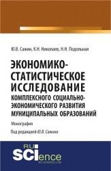 Экономико-статистическое исследование социально-экономического развития муниципальных образований