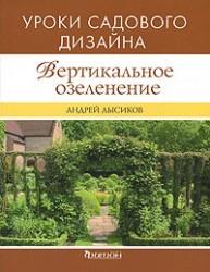 Вертикальное озеленение. Уроки садового дизайна
