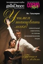 Учимся танцевать легко! Увлекательный самоучитель по горячим латиноамериканским танцам