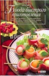 Блюда быстрого приготовления
