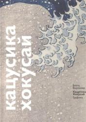 Кацусика Хокусай. Графика
