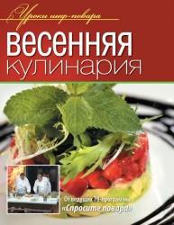 Весенняя кулинария