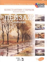 Полный курс акварели. Пейзаж / Complete Course of Watercolor Painting: Landscape (+ DVD-ROM)
