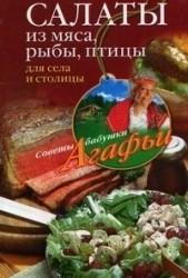 Салаты из мяса, рыбы, птицы. Для села и столицы