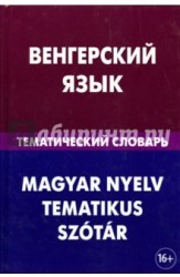 Венгерский язык. Тематический словарь. 20 000 слов и предложений