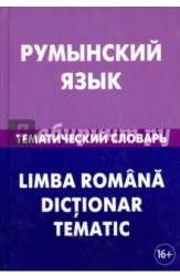 Румынский язык. Тематический словарь. 20 000 слов и предложений. С транскрипцией, с указателями