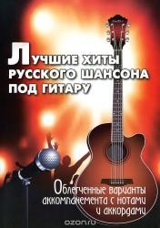 Лучшие хиты русского шансона под гитару. Облегченные варианты аккомпанемента с нотами и аккордами