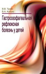 Гастроэзофагеальная рефлюксная болезнь у детей