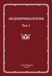 Эндокринология. В 2 томах. Том 1. Заболевания гипофиза, щитовидной железы и надпочечников