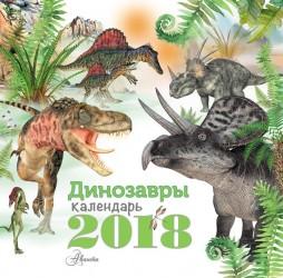 Календарь 2018 (на скрепке). Динозавры