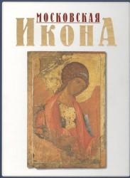 Московская икона XIV-XVII веков. Альбом