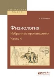 Физиология. Избранные произведения. В 4 частях. Часть 4