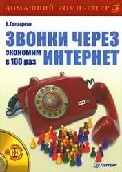 Звонки через интернет. Экономим в 100 раз (+ CD-ROM)