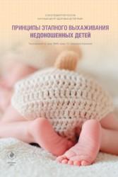 Принципы этапного выхаживания недоношенных детей
