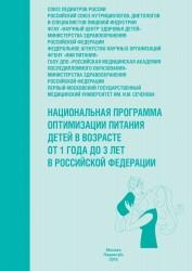Национальная программа оптимизации питания детей в возрасте от 1 года до 3 лет в Российской Федерации (с приложением)
