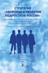 Стратегия «Здоровье и развитие подростков России» (гармонизация европейских и российских подходов к теории и практике охраны и укрепления здоровья подростков)