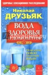 Вода здоровья и долголетия