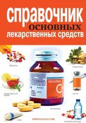 Справочник основных лекарственных средств